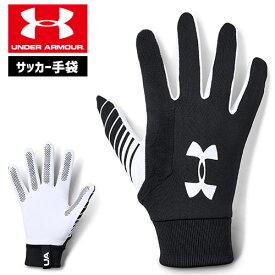 アンダーアーマー メンズ グローブ コールドギア(冬用) サッカー フットボール 防寒 手袋 1328183 UNDER ARMOUR フィールドプレイヤーズグローブ2.0