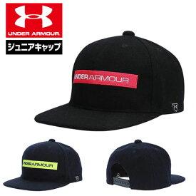 アンダーアーマー ジュニア キャップ 帽子 52-54cm対応 小学生 1346910 UNDER ARMOUR ベースボールフラットブリムキャップ