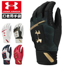 半額 最終特価 アンダーアーマー バッティンググローブ 打者用手袋 両手売 メンズ 1331519 UNDER ARMOUR アンディナイアブルバッティンググローブ