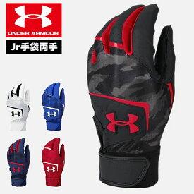 アンダーアーマー バッティング手袋 バッティンググローブ 少年野球 小学生 リトル ボーイズ 手袋 バッテ 1354432 野球 UNDER ARMOUR ジュニアバッティンググローブ<クリーンアップ>