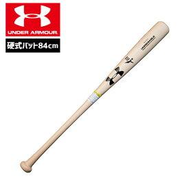 アンダーアーマー バット 硬式 木製 BFJマーク 柳田悠岐モデル 1357717 野球 UNDER ARMOUR 硬式木製バット 84cm トップバランス 柳田悠岐モデル