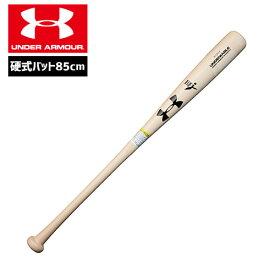アンダーアーマー バット 硬式 木製 BFJマーク 柳田悠岐モデル 1357718 野球 UNDER ARMOUR 硬式木製バット 85cm トップバランス 柳田悠岐モデル