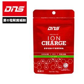 DNS イオンチャージ サプリメント 電解質補給 熱中症対策 摂取しやすいタブレットタイプ