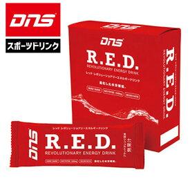 DNS スポーツドリンク 粉末タイプ 電解質補給 エネルギー補給 ペプチド配合 DNS R.E.D.レボリューショナリーエネルギードリンク