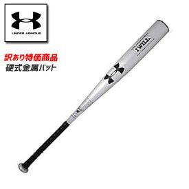 最終特価 半額 アンダーアーマー 野球 硬式金属バット ミドルバランス 高校野球 超々ジュラルミン UAベースボール硬式金属バット(ミドルバランス) QBB0213