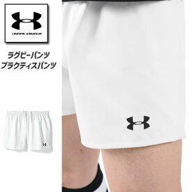 アンダーアーマー メンズ ショートパンツ 短パン ラグビー ヒートギア(夏用) mrg3757 UNDER ARMOUR UAラグビープラクティスパンツ
