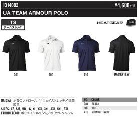 (返品・交換・キャンセル不可) アンダーアーマー メンズ ポロシャツ ヒートギア(夏用) UNDER ARMOUR アーマーポロシャツ〔1314092〕