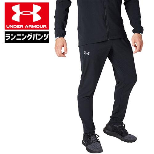 在庫処分セール アンダーアーマー メンズ パンツ ランニング ランニングパンツ ジョギング リフレクター 1319681 オールシーズンギア(春秋用) UNDER ARMOUR ストレッチウーブンパンツ
