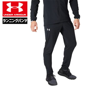 アンダーアーマー メンズ パンツ ランニング ランニングパンツ ジョギング リフレクター 1319681 UNDER ARMOUR ストレッチウーブンパンツ