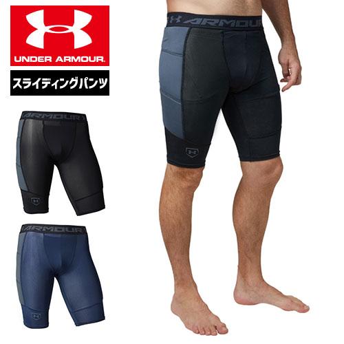 アンダーアーマー メンズ スライディングパンツ 野球 高校野球 スラパン 1331489 ヒートギア(夏用) UNDER ARMOUR パッドスライディングパンツ
