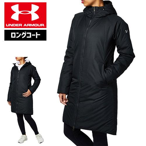 アンダーアーマー レディース コート ロングコート 軽量 防寒 撥水 1319756 コールドギア(冬用) UNDER ARMOUR インサレートロングコート
