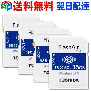 お買得4枚組東芝TOSHIBA無線LAN搭載FlashAirW-04第4世代Wi-FiSDHCカード16GB【送料無料翌日配達】UHS-IU390MB/sClass10日本製海外パッケージ品送料無料