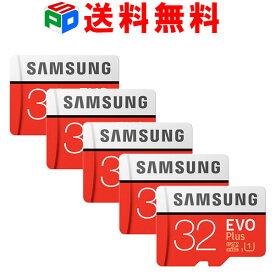 お買得5枚組 microSDHCカード 32GB Samsung EVO Plus Class10 UHS-I対応 最大読出速度95MB/s 海外パッケージ品 送料無料