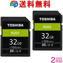 お買得2枚組 東芝 SDカード SDHCカード 32GB U1 class10 超高速UHS-I最大読取100MB/s 送料無料