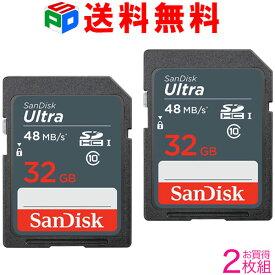 特価!お買得2枚組 SDカード SanDisk サンディスク Ultra SDHC カード 32GB 高速UHS-I class10 送料無料