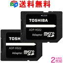 お買得2枚組 東芝 microSD から SDカード への 変換アダプター microSD/microSDHC/microSDXCカード→SD/SDHC/SDXCカード TOSHIBA 企業向けバルク品 送料無料