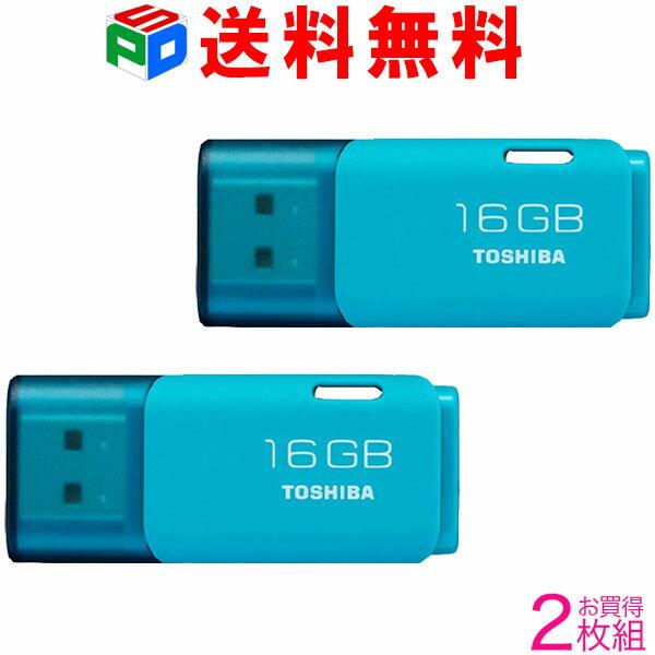 お買得2枚組 USBメモリ16GB 東芝 TOSHIBA 新製品 パッケージ品 ブルー 送料無料