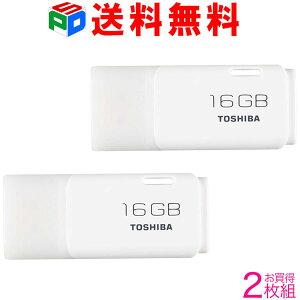 お買得2枚組USBメモリ16GB東芝TOSHIBAパッケージ品ホワイト