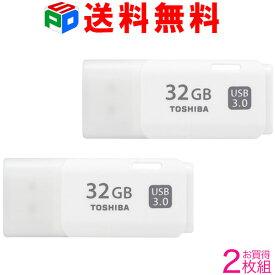 お買得2枚組 USBメモリ 32GB 東芝 TOSHIBA【送料無料翌日配達】USB3.0 パッケージ品