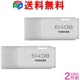 お買得2枚組 USBメモリ 64GB 東芝 TOSHIBA【送料無料翌日配達】パッケージ品 02P03Dec16