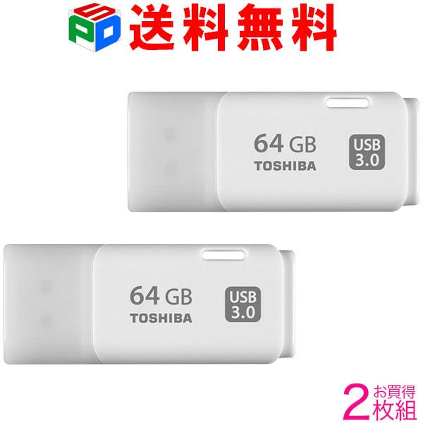 お買得2枚組 USBメモリ 64GB 東芝 TOSHIBA USB3.0 パッケージ品 送料無料