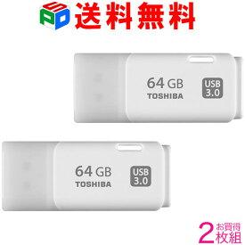 お買得2枚組 USBメモリ 64GB 東芝 TOSHIBA【送料無料翌日配達】USB3.0 パッケージ品