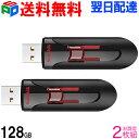 お買得2枚組 USBメモリー 128GB【送料無料翌日配達】SanDisk サンディスク Cruzer Glide USB3.0対応 超高速 パッケー…