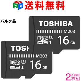 お買得2枚組 microSDカード マイクロSD microSDHC 16GB Toshiba 東芝 UHS-I 超高速100MB/s 企業向けバルク品 TOTF16G-M203BULK-2SET 送料無料