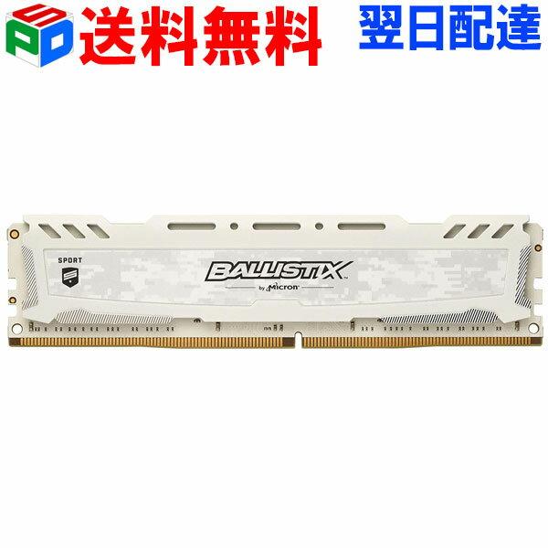 先着200名限定 300円OFFクーポン配布中!Crucial ゲーミングモデル Ballistix Sport LT DDR4 メモリ Ballistix Sport LT White 8GB DDR4-2666 UDIMM BLS8G4D26BFSC【5年保証 送料無料翌日配達】