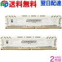 お買得2枚組 Crucial ゲーミングモデル Ballistix Sport LT DDR4 メモリ Ballistix Sport LT White 8GB DDR4-2666 UDI…