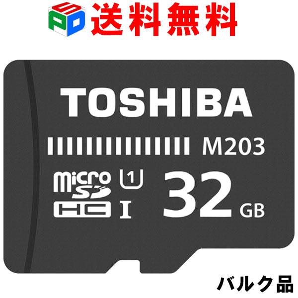 microSDカード マイクロSD microSDHC 32GB Toshiba 東芝 UHS-I 超高速100MB/s FullHD対応 企業向けバルク品 送料無料 お買い物マラソンセール