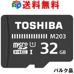 お買い物マラソンセールポイント最大24倍!microSDカードマイクロSDmicroSDHC32GBToshiba東芝UHS-I超高速100MB/sFullHD対応企業向けバルク品TOTF32G-M203BULK送料無料クーポン発行中!