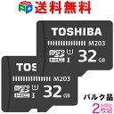 お買得2枚組 microSDカード マイクロSD microSDHC 32GB Toshiba 東芝 UHS-I 超高速100MB/s FullHD対応 企業向けバルク品 TOTF32G-M203BULK-2SET 送料無料