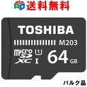 期間限定ポイント2倍!microSDカード マイクロSD microSDXC 64GB Toshiba 東芝 UHS-I 超高速100MB/s FullHD対応 企業…
