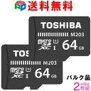 お買得2枚組 microSDカード マイクロSD microSDXC 64GB Toshiba 東芝 UHS-I 超高速100MB/s FullHD対応 企業向けバルク品 送料無料