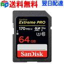 SanDisk SDカード SDXCカード 64G サンディスク【送料無料翌日配達】Extreme Pro 超高速170MB/s class10 UHS-I U3 V30 4K Ultra HD対応 SASD64G-XXY