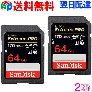 お買得2枚組SanDiskSDカードSDXCカード64Gサンディスク【送料無料翌日配達】ExtremePro超高速170MB/sclass10UHS-IU3V304KUltraHD対応SASD64G-XXY-2SET-EX