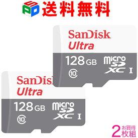 特価!お買得2枚組 microSDXC 128GB サンディスク SanDisk UHS-I 超高速100MB/s Ultra UHS-1 CLASS10 海外パッケージ 送料無料 SATF128NA-QUNR-2SET