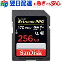 SanDisk SDカード SDXCカード 256G サンディスク【翌日配達】Extreme Pro 超高速170MB/sB class10 UHS-I U3 V30 4K Ul…