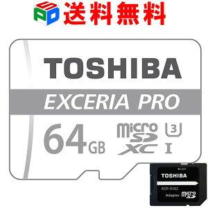 microSDカードマイクロSDmicroSDXC64GBToshiba東芝UHS-IU34K対応超高速読出速度95MB/s書込速度80MB/sSD変換アダプター付海外パッケージ品送料無料TOTF64NA-M302RD02P01Oct16
