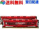 Crucial ゲーミングモデル Ballistix Sport LT DDR4 メモリ Ballistix Sport LT RED 8GB*2枚 DDR4-2666 UDIMM BLS2K8G…