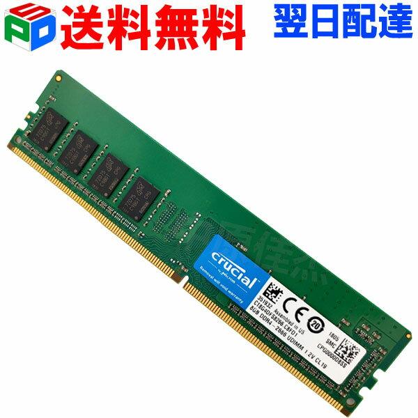 Crucial DDR4デスクトップメモリ Crucial 8GB DDR4-2666 UDIMM CT8G4DFS8266【5年保証 送料無料翌日配達】 お買い物マラソンセール