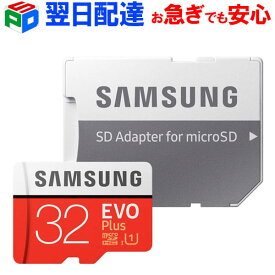 microSDHCカード 32GB【翌日配達】Samsung EVO Plus Class10 UHS-I対応 最大読出速度95MB/s SD変換アダプター付 海外パッケージ
