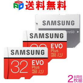 お買得2枚組 microSDHCカード 32G Samsung EVO Plus Class10 UHS-I対応 最大読出速度95MB/s SD変換アダプター付 海外パッケージ 送料無料