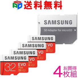 お買得4枚組 microSDHCカード 32GB Samsung EVO Plus Class10 UHS-I対応 最大読出速度95MB/s SD変換アダプター付 海外パッケージ 送料無料