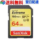 SDカード Extreme UHS-I U3 V30 4k対応 SDXC カード 64GB class10 SanDisk サンディスク【送料無料翌日配達】超高速150MB/s パッケージ品 SASD64G-XV6