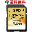 7年保証!4K動画録画 SDカード SDXC カード 64GB SPD 超高速R:100MB/s W:70MB/s Class10 UHS-I U3 V30 送料無料