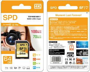 7年保証!4K動画録画SDカードSDXCカード64GBSPD超高速R:100MB/sW:70MB/sClass10UHS-IU3V30送料無料平成最後の大セール【4月26日順番出荷】