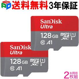 お買得2枚組 microSDXC 128GB SanDisk サンディスク【3年保証】UHS-I 超高速100MB/s U1 FULL HD アプリ最適化 Rated A1対応 海外向けパッケージ品 SATF128NA-QUAR-2SET 送料無料