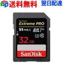 SDカード Extreme Pro SDHC カード 32GB class10 SanDisk サンディスク【送料無料翌日配達】超高速95MB/s V30 4K Ultr…